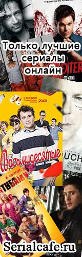 Смотреть сериалы онлайн в хорошем качестве бесплатно